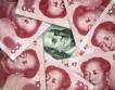 Валутните резерви на Китай рязко намаляха
