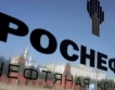Роснефт увеличи износа за Китай