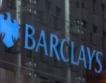 Банка Barclays излиза на печалба
