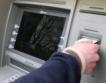 Германия:Спестовна каса през банкомат + такса