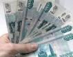 Как се перат пари в Русия: 3 неочаквани начина