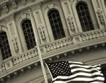 САЩ инвестират милиарди $ в инфраструктура