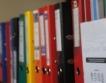 Кои документи да отпаднат при ОП?