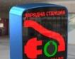 Българска зарядна станция за е-мобили в продажба