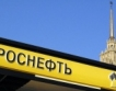 Съдът потвърди санкции срещу Роснефт