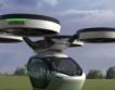 Летяща кола от Airbus + видео