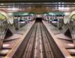 ЕФРР отпусна още 86.6 млн.евро за метрото