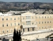 Гърция прие нови мерки за икономии