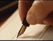Забраняват прехвърляне на фирми при данъчна ревизия