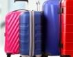 Багажът при самолетните билети – екстра от миналото
