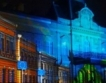 Денят на Европа със светлинно шоу + видео