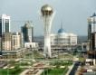 Казахстан приватизира 150 компании