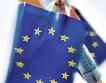 ЕС: Розови очаквания на потребителите