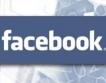 ЕК глоби Фейсбук със 110 млн. евро