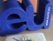 Допитване за правилата за домейн .eu
