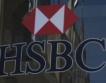 Добри резултати за HSBC
