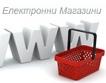 Пазаруване онлайн + инфографика