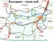 """България обсъжда с ЕК газов хъб """"Балкан"""""""