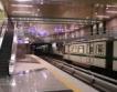 Прието е изменение на ОУП заради метрото