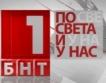 Девет кандидати за шеф на БНТ