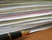 Втори прием на заявления за общински проекти