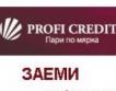 Нов управител на Профи Кредит България