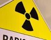 Първа копка на хранилище за ядрени отпадъци