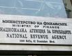 НАП-Бургас събра 124 млн. лв.