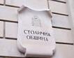 +51 млн. лв. приходи на Столична община за 2016 г.