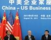 Китай готов на котрасанкции срещу САЩ