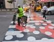Цветни пешеходни пътеки в София