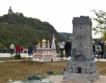 Паркът с миниатюрите във В. Търново открит