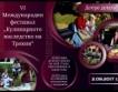 Кулинарен фестивал в Ивайловград