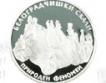 """Монетата """"Белоградчишки скали"""" на пазара"""