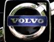 Geely инвестира $900 млн. във Volvo