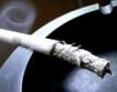 $328.7 млн. глоба за фиксирани цени на цигари