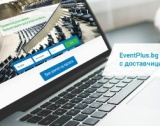 Иновативната платформа EventPlus.bg