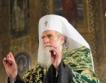 Светият Синод ще подкрепи МПЦ