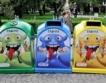 """София:""""Седмица на рециклирането"""" в 50 училища"""