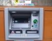 Взривените банкомати през 2017