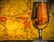 12-то място за родните пивовари в ЕС