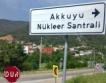 """Започна строителството на АЕЦ """"Аккую"""""""