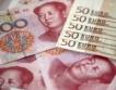 Китай ограничи теглене на пари в чужбина