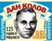 Пощенска марка с лика на Дан Колов