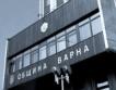 Всички решения на Община Варна онлайн