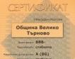 Повишиха кредитния рейтинг на В.Търново