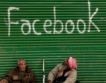 Фейсбук навреди на 2.7 млн. европейци