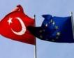 ЕС-Турция: Диалогът продължава