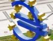 Инфлацията в еврозоната под целево ниво