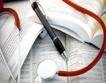 40% от парите за здраве плащат пациентите